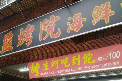 監烤院海鮮燒烤